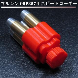 マルシン COP357用スピードローダー(赤)(その他)