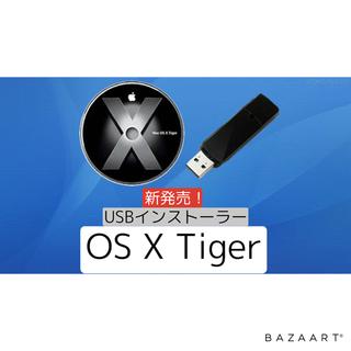 マック(Mac (Apple))の新発売!Apple Mac OS X Tiger USBインストーラー 16GB(PC周辺機器)