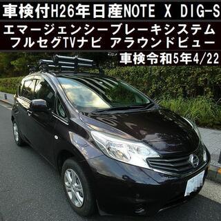 日産 - ☆H26年日産NOTE X DIG-S 車検令和5年4/22 エマージェンシーB
