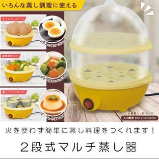 新品 2段式マルチ蒸し器 かんたん蒸し器 電気蒸し器 ゆで卵メーカー