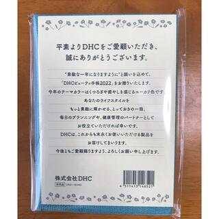 DHC - DHCビューティー手帳 2022