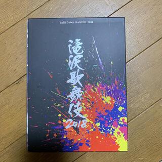 ジャニーズ(Johnny's)の滝沢歌舞伎 2018 初回盤B(舞台/ミュージカル)