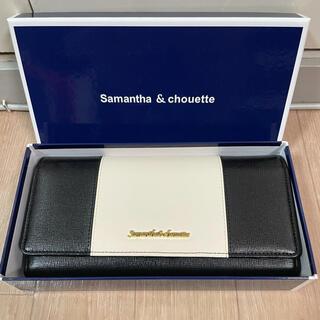 サマンサタバサ(Samantha Thavasa)の新品✨samantha&chouette 長財布(財布)