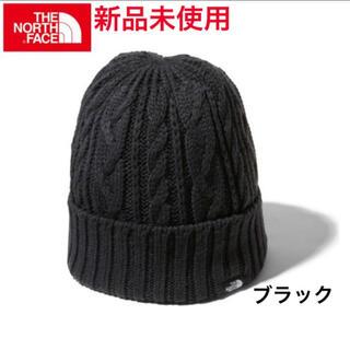 新品 ノースフェイス ニット帽 ケーブルビーニー NN42036 ブラック