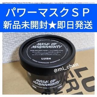 ラッシュ(LUSH)のLUSH  ラッシュ  パワーマスクSP 125g 新品(パック/フェイスマスク)