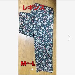 フェリシモ(FELISSIMO)のペイズリー×花柄 レギンス M〜Lサイズ 日本製(レギンス/スパッツ)