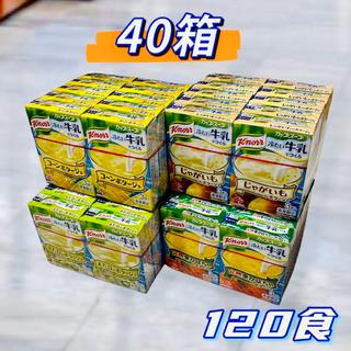 アジノモト(味の素)の限定【アソート】クノール カップスープ 冷たい牛乳でつくるシリーズ 40箱(インスタント食品)