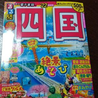 るるぶ四国 '22 最新版 定価1078円
