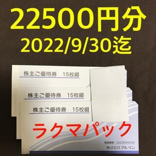 アルペン 株主優待券 500円券×45枚 22500円分