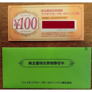 ブックオフ 株主優待券 2,000円分
