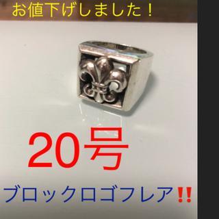 Chrome Hearts - 20号 クロムハーツ レターブロックロゴ フレア❤️