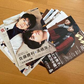 Sexy Zone - 佐藤勝利&髙橋海人 anan+α 雑誌2冊切り抜き