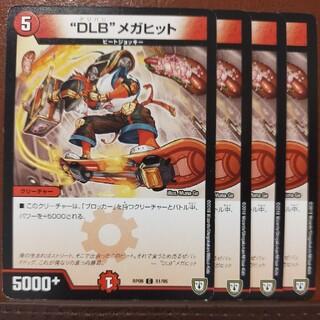 デュエルマスターズ(デュエルマスターズ)のmri1632セット割引 DLBメガヒット(シングルカード)