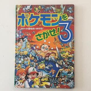 ショウガクカン(小学館)のポケモンをさがせ!3(絵本/児童書)