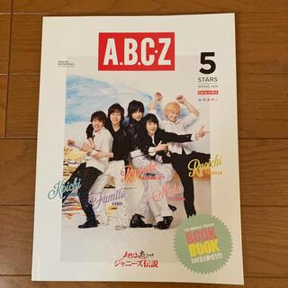 エービーシーズィー(A.B.C.-Z)のA.B.C-Z ジャニーズ伝説2014 パンフレット(アイドルグッズ)