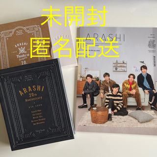 アラシ(嵐)の嵐 20周年記念品+会報 vol.94(アイドルグッズ)