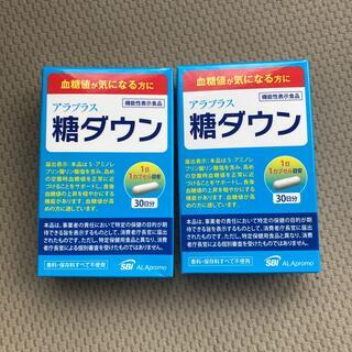 アラプラス 糖ダウン 30日分 2箱