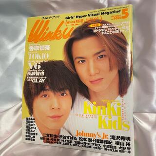 KinKi Kids - Winkup 1999年5月号 KinKi Kids V6