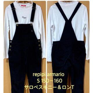 repipi armario - レピピアルマリオ サロペットスキニーパンツ&ロンT 2点セット S150〜160