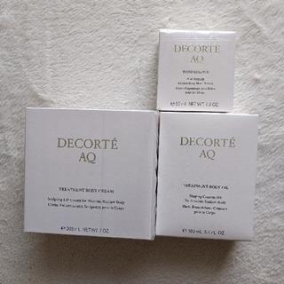 COSME DECORTE - コスメデコルテAQボディトリートメントシリーズ