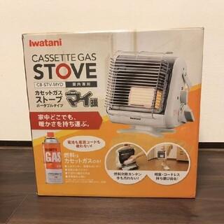 新製品未使用 カセットガスストーブ マイ暖