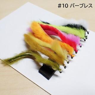 ヘアリーワーム ロングヘア― #10 バーブレス 9色セット 完成フライ(その他)