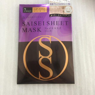フローフシ(FLOWFUSHI)のSAISEIシート マスク(7days 2sheets) LIP ZONE 1個(パック/フェイスマスク)