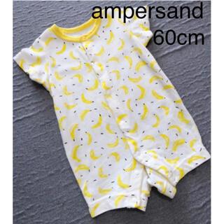 アンパサンド(ampersand)のロンパース 60cm  バナナ柄 ampersand  アンパサンド(ロンパース)