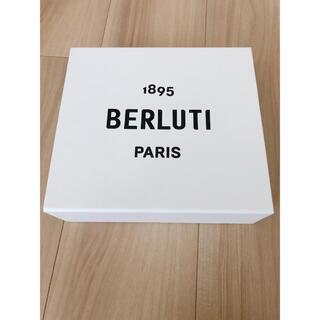 ベルルッティ(Berluti)のベルルッティ 箱(ショップ袋)