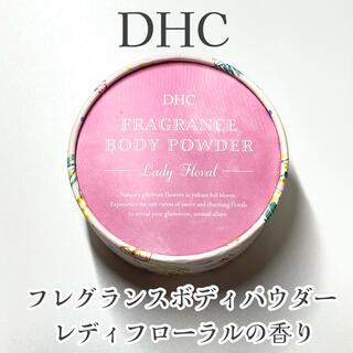 DHC - DHC フレグランスボディパウダー  レディフローラルの香り