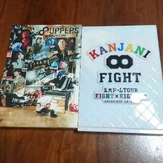 関ジャニ∞ 初回 DVD セット fight,8uppers