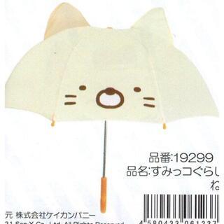値下げ中●子供用耳つき傘・すみっコぐらし  ねこ・雨の日が楽しそう・新品●(傘)