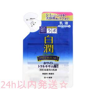 肌ラボ 白潤プレミアム 薬用浸透美白乳液140mL詰替用(乳液/ミルク)