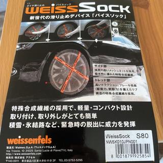 WEISS SOCK バイスソック S80