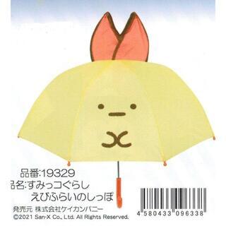 値下げ中●子供用耳付き傘・すみっコぐらし えびふらいのしっぽ・雨の日が楽しい新品(傘)