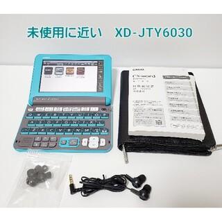 カシオ(CASIO)の極美品 CASIO 電子辞書 XD-JTY6030 DATAPLUS10(電子ブックリーダー)