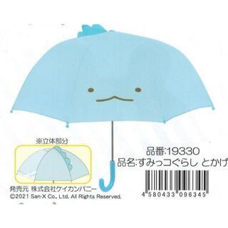 値下げ中●子供用耳付き傘・すみっコぐらし とかげ・雨の日が楽しい・新品・(傘)