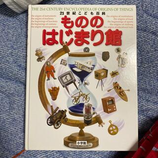 ショウガクカン(小学館)の21世紀こども百科もののはじまり館 World of the watch(絵本/児童書)