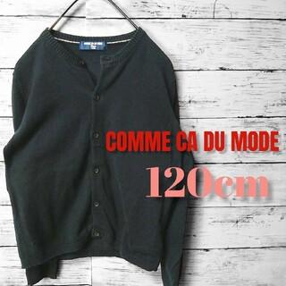 COMME CA DU MODE - COMME CA DU MODE カーディガン120cm