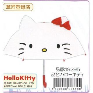 値下げ中●ハローキティ・子供用耳付き傘・雨の日が楽しそう・白色・新品・(傘)