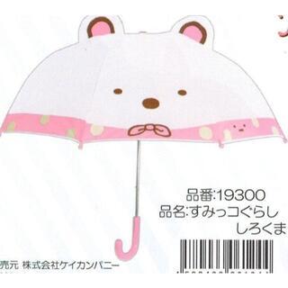 値下げ中●子供用耳付き傘・すみっコぐらし しろくま・雨の日が楽しくなりそう・新品(傘)