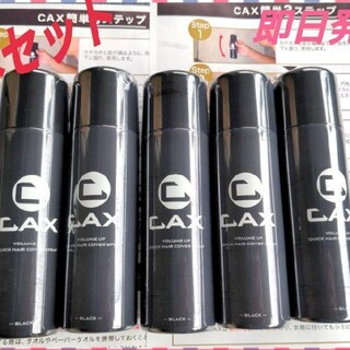CAX (カックス)   カックススプレー ブラック 100g×5本セット
