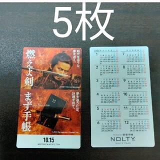 V6 - 岡田准一 燃えよ剣 カレンダー5枚 NOLTY 2022年 カード フライヤー