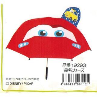 値下げ中●子供用耳付き傘・カーズ・雨の日が楽しくなりそう・新品・未使用品●(傘)