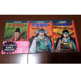 マンガ日本の古典「平家物語」上・中・下 横山光輝