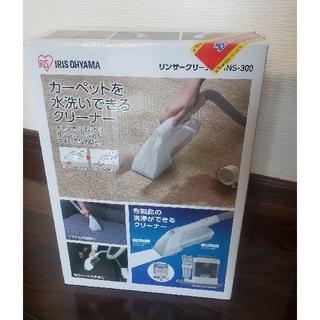 アイリスオーヤマ - 保証書有☆IRIS RNS-300 リンサークリーナー アイリスオーヤマ