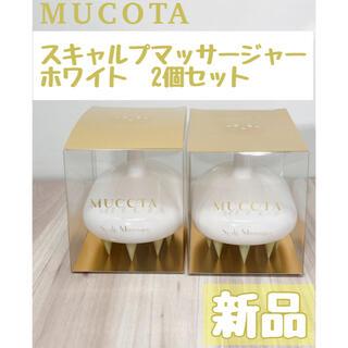 ムコタ(MUCOTA)のムコタ スキャルプマッサージャー ホワイト 2個セット(ヘアブラシ/クシ)