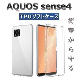 AQUOS sense4 ケース クリア ソフトケース シンプル 保護フィルム