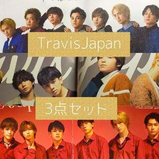 Johnny's - TravisJapan雑誌切り抜き3点セット