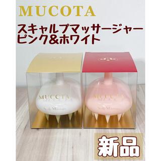 ムコタ(MUCOTA)のムコタ スキャルプマッサージャー ピンク&ホワイト(ヘアブラシ/クシ)